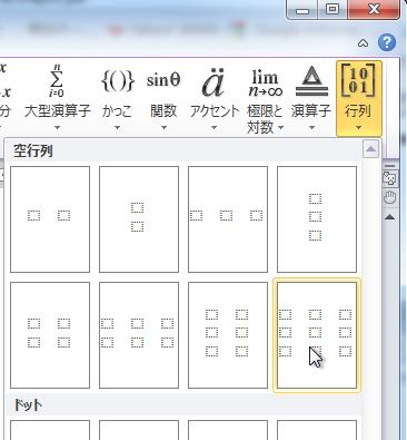 【Word/Excel2007】4×4以上の行列の入力方法