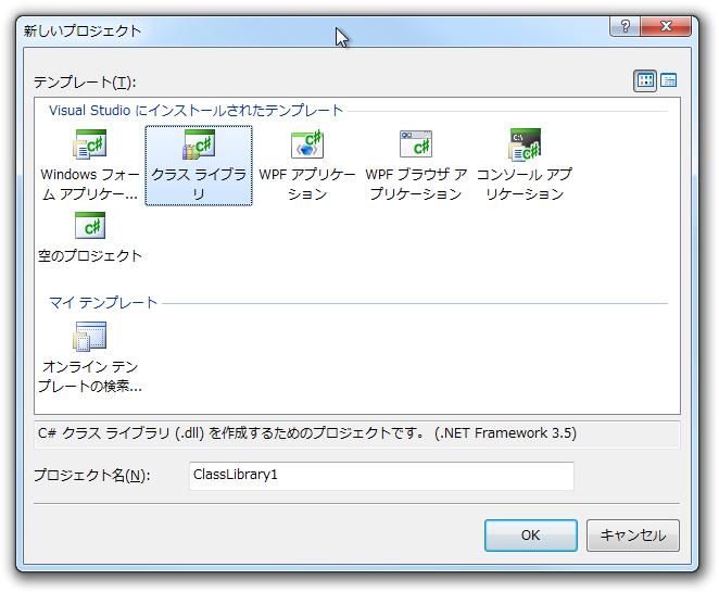 【Visual Studio】Express Editionでユーザーコントロールを作成する方法