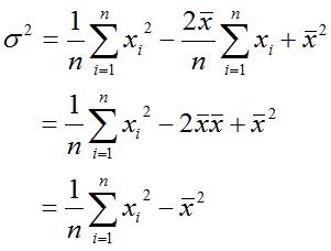 分散の式の変形