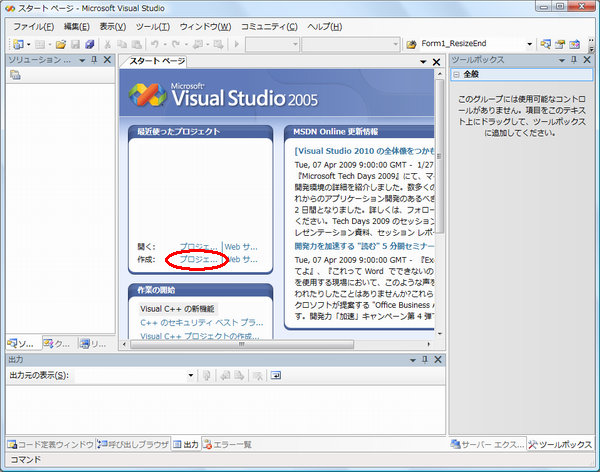 VisualStudioの起動