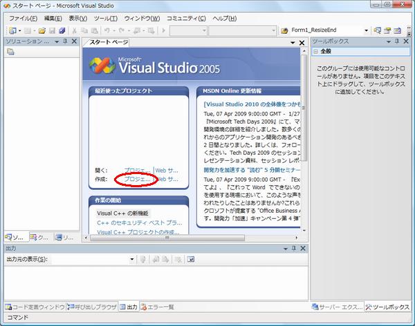 【C++/CLI】新規プロジェクトの作成