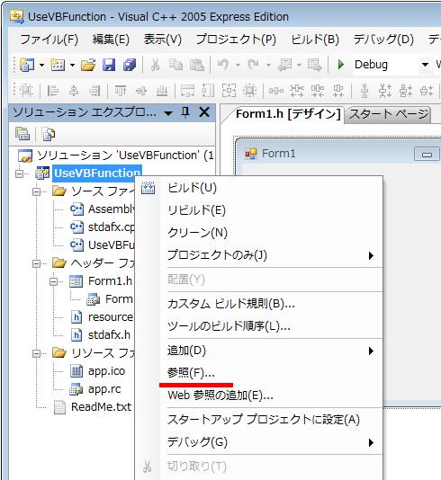 【C++/CLI】VB.NET固有の関数を使用する方法