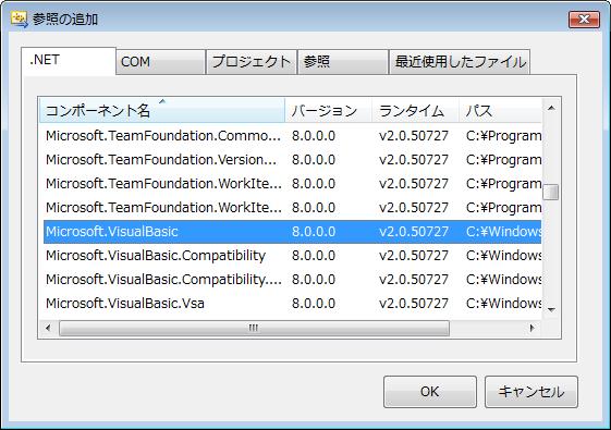 VB.NET固有の関数を使用する方法