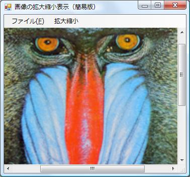 画像の拡大縮小表示