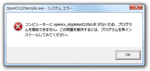 【OpenCV】コンピュータにopencv_objdetect220d.dllがないため、