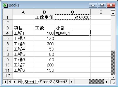 【Excel】固定セルの参照(絶対参照)
