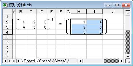 【Excel】行列の積、逆行列、転置行列の計算