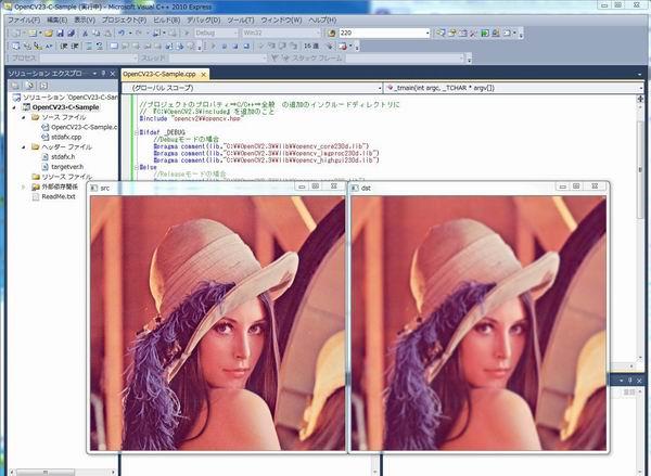【OpenCV2.3】サンプルプログラム(C言語版)