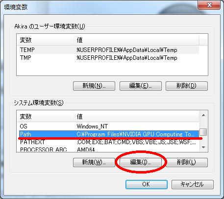OpenCVの環境変数の設定