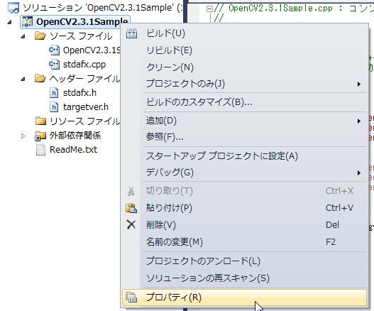 OpenCV2.3.1をVisualStudio2010で使用する方法
