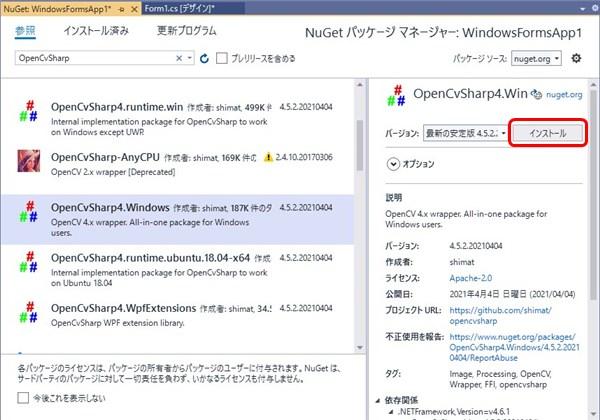 OpenCvSharpのインストール方法