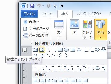 Word2010 テキストボックスを縦書きにする