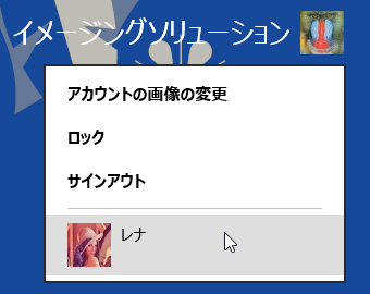 【Windows8】ログインユーザーの変更方法