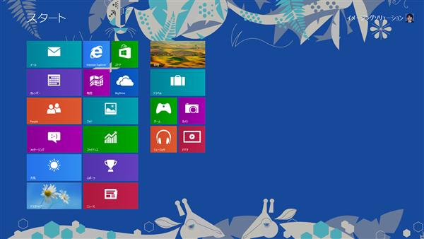 【Windows8】スタート画面の背景画像、テーマカラーの変更方法