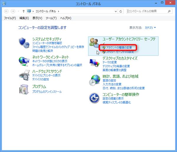 【Windows8】ユーザーの権限を管理者権限に変更する方法