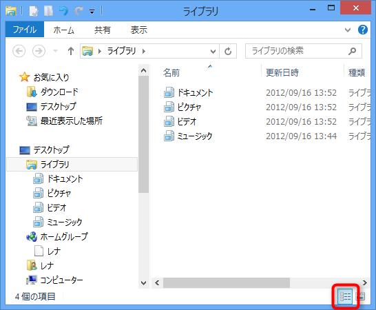 【Windows8】[エクスプローラ]詳細表示、アイコン表示切替