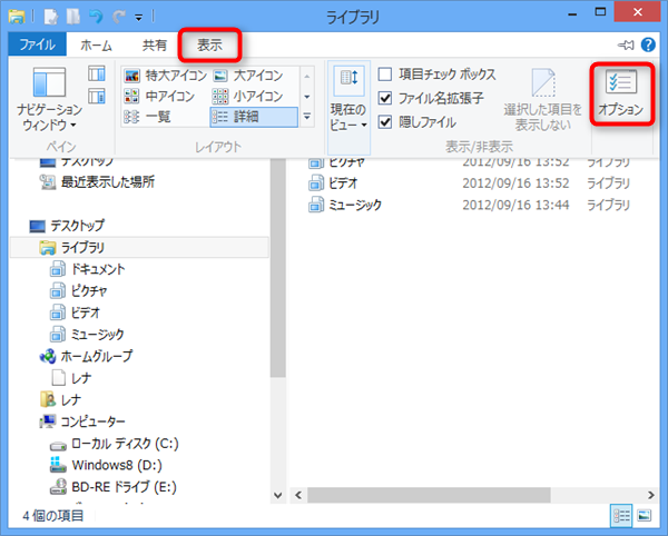 【Windows8】[エクスプローラ]隠しファイル、拡張子の表示