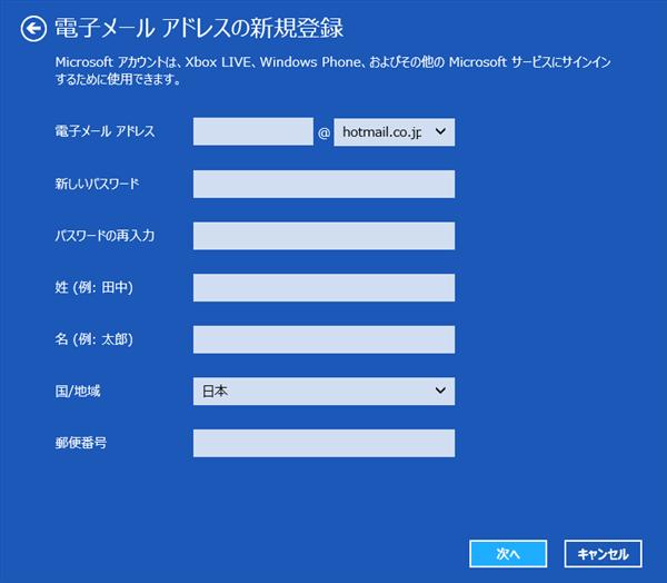 【Windows8】ユーザーアカウントの追加作成方法