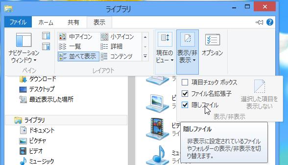 【Windows8】スタートメニューっぽいのを作成