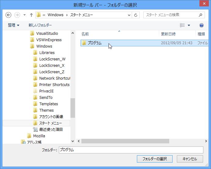【Windows8】スタートっぽいメニューの作成