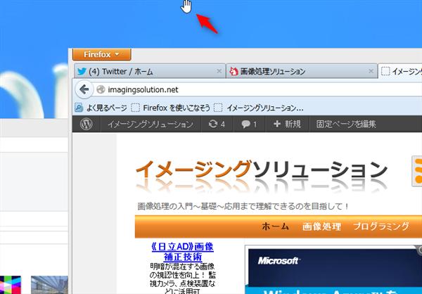 【Windows8】スタート画面を表示するモニタの選択方法