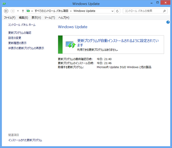 【Windows8】Windows Updateの場所