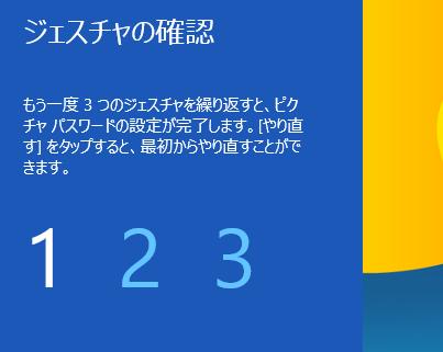 Windows8 ピクチャパスワードの設定