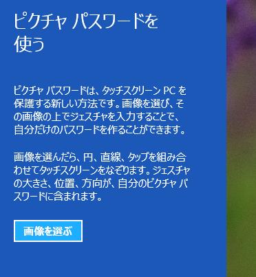 Windows8 ピクチャパスワード
