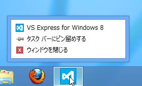 【Windows8】ピン留めとは?