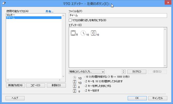 【Windows8】マウスにWindowsキーを割り当てる