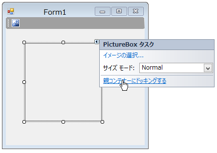 【C#】コントロールの配置順序を変更する