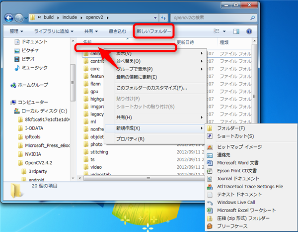 【Windows8】[エクスプローラ]フォルダなどの新規作成