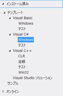 【Visual Studio 2012】メニューで見るExpress版とProfessional版の違い