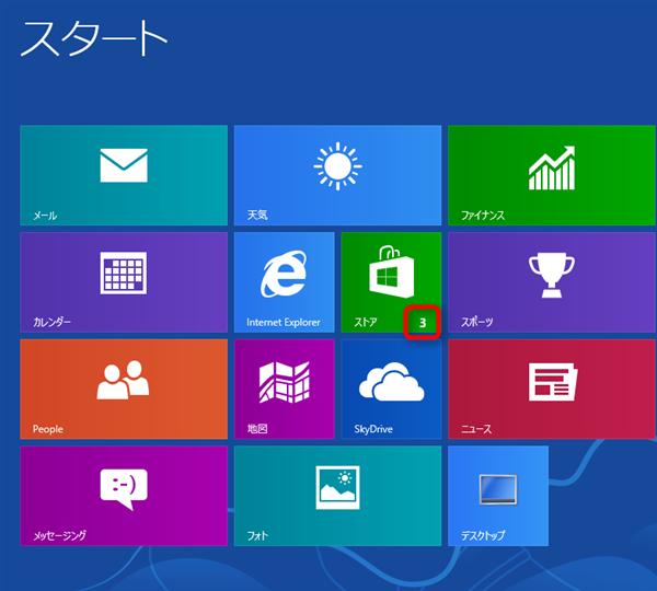 Windows8ストアアプリのアップデート方法