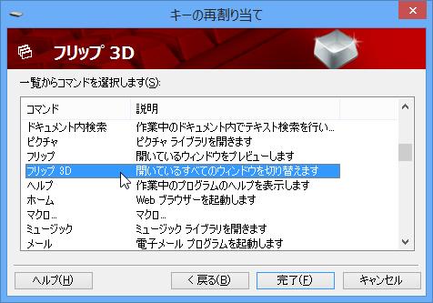 Windows8をデスクトップPCで快適に使うためのキーボード、マウス設定