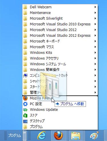 【Windows8】スタートメニューっぽいのを作成 その2