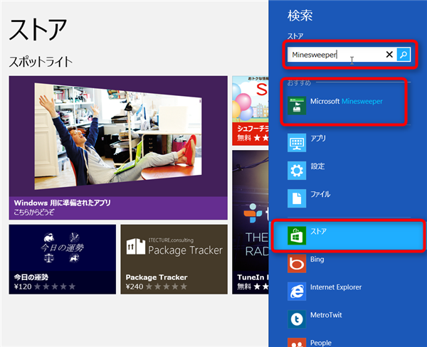 Windows8ストアアプリの検索方法