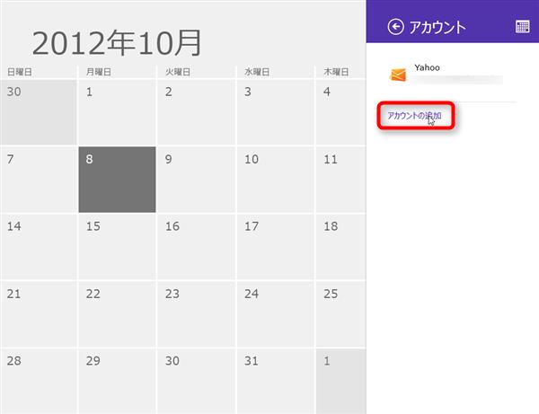 Windows8カレンダーとGoogleカレンダーの同期方法