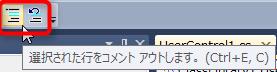 【Visual Studio 2012】選択した行のコメントアウト