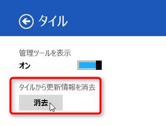 【Windows8】ライブタイルを非表示にする方法