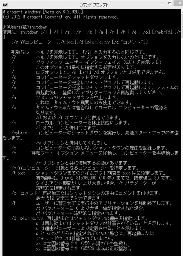 【Windows8】シャットダウンや再起動のショートカットを作成する方法