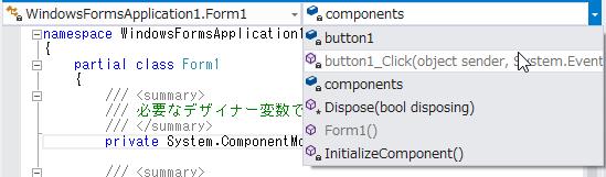 【Visual Studio 2012】コード、デザイナーの表示