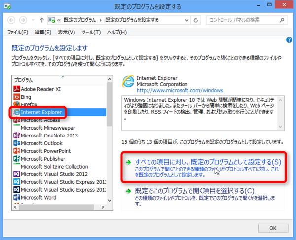 【Windows8】Internet Explorerがストアアプリで開かなくなった場合