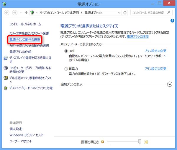 【Windows8】完全シャットダウン