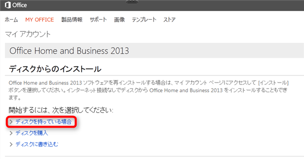 新しいOffice(Office2013)の無償アップグレードでのプロダクトキーの入手方法