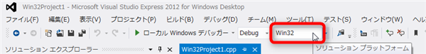 【VisualStudio2012】ツールバーにソリューションプラットフォームを追加する