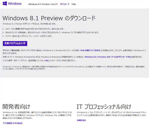 Windows8.1Previewの入手先