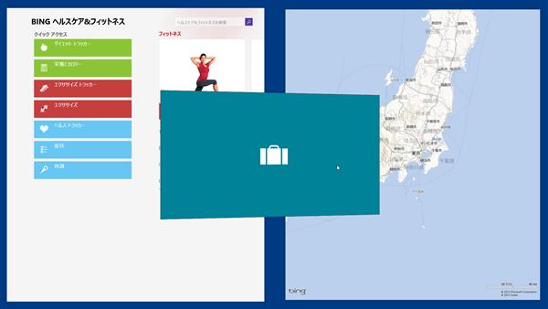 【Windows 8.1】ストアアプリが最大3つまで同時表示可能に