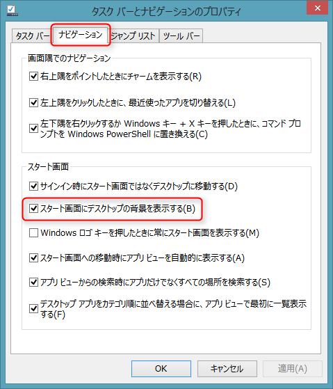 【Windows8.1】スタート画面の背景を設定する方法