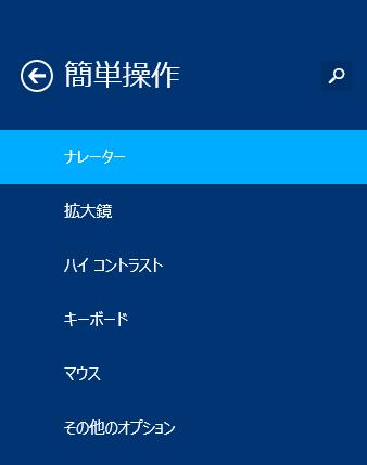 【Windows 8.1】PC設定の変更が大変更